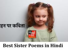 Best Sister Poems in Hindi