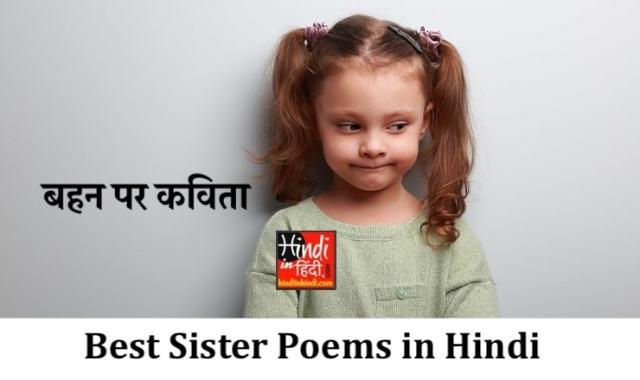 Best Sister Poems in Hindi