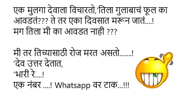 Get Funny Marathi Jokes,Funny Pictures,Marathi Jokes For Whatsapp,Funny Marathi Ukhane,Marathi Vinod,Marathi Chutkule,Marathi Chavat Vinod And Lot More Humorous Things.