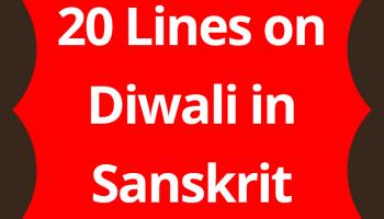 Diwali essay in Sanskrit 20 lines. संस्कृत में दीपावली पर 20 वाक्य
