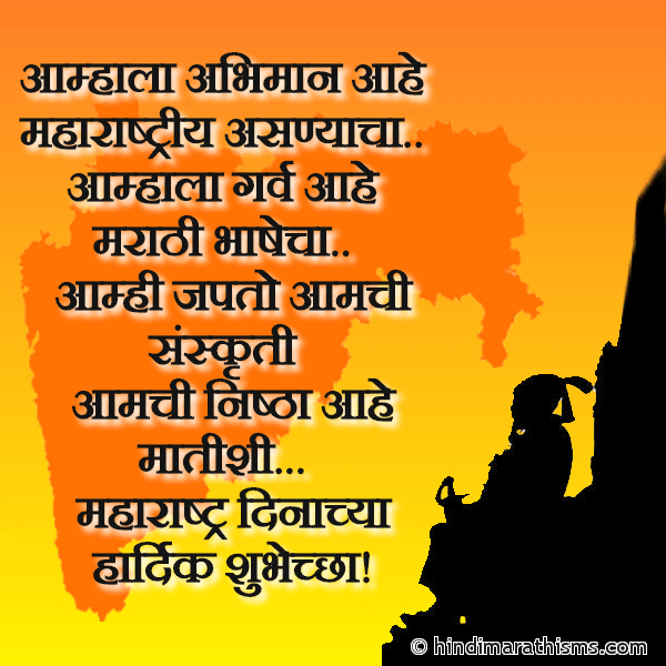 Abhimaan Ahe Maharashtriya Asnyacha Image