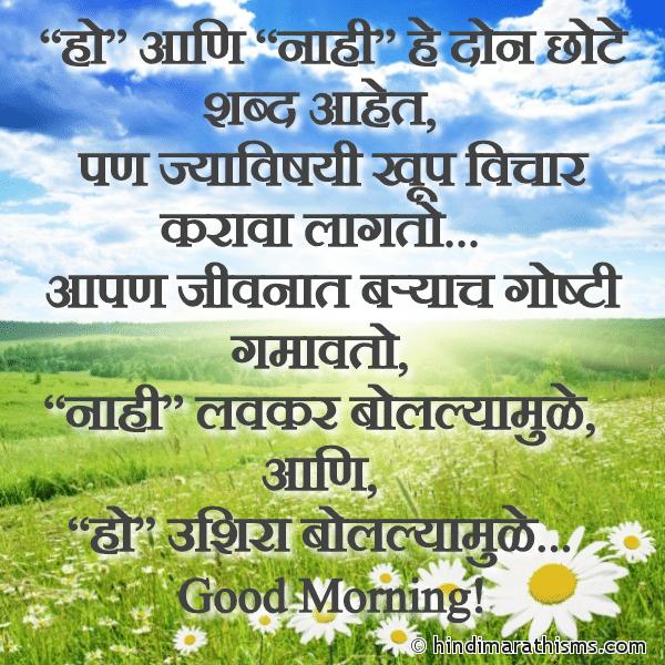 Best Good Morning Thought in Marathi GOOD MORNING SMS MARATHI Image