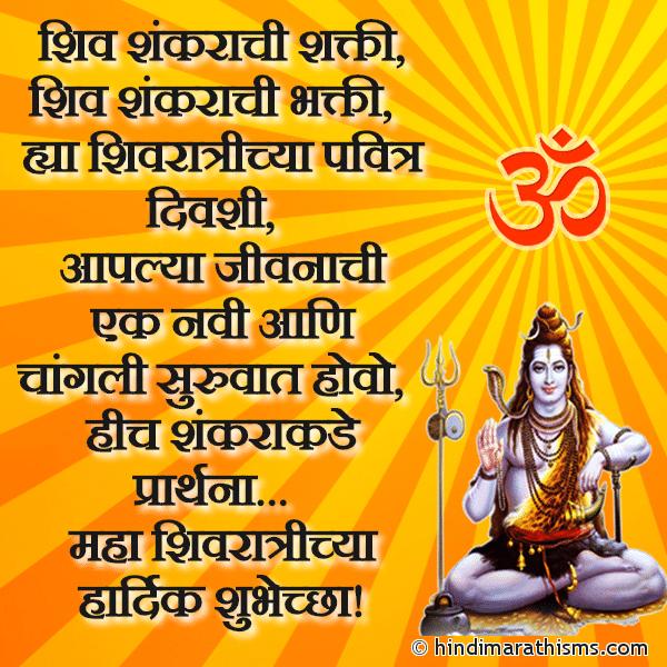 Mahashivratrichya Shubhechha MAHASHIVRATRI SMS MARATHI Image