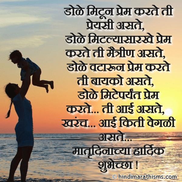 Matrudinachya Hardik Shubhechha ! Image