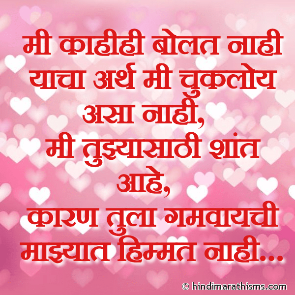 New Relationship Love Quotes: Sad Love Sms Marathi Image