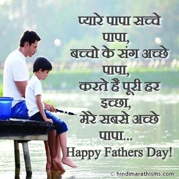 Pyare Papa SMS Image