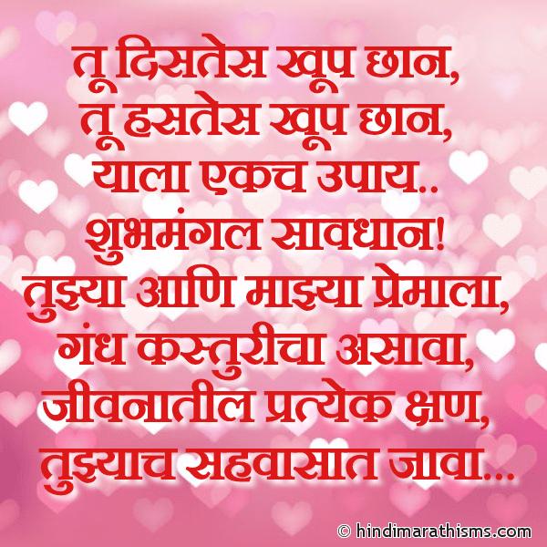 Shubhmangal Savdhan PREM CHAROLI MARATHI Image
