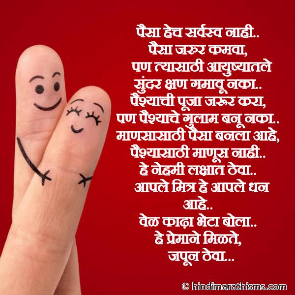Aaple Mitra He Aaple Dhan Aahe Image
