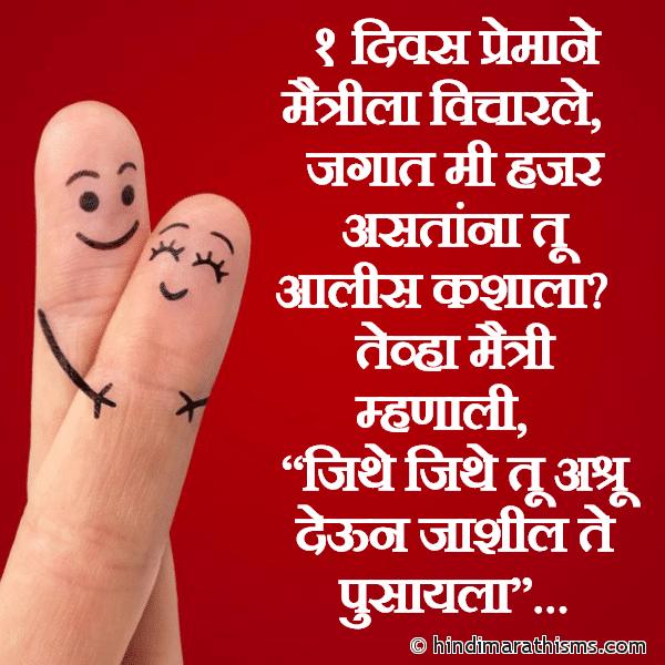 Maitri Ani Prem SMS Image