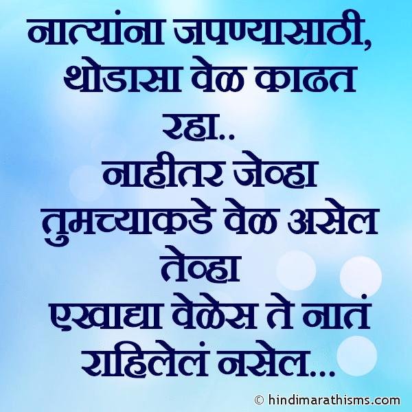 Natyana Japnyasathi Thoda Vel Kadha RELATION SMS MARATHI Image