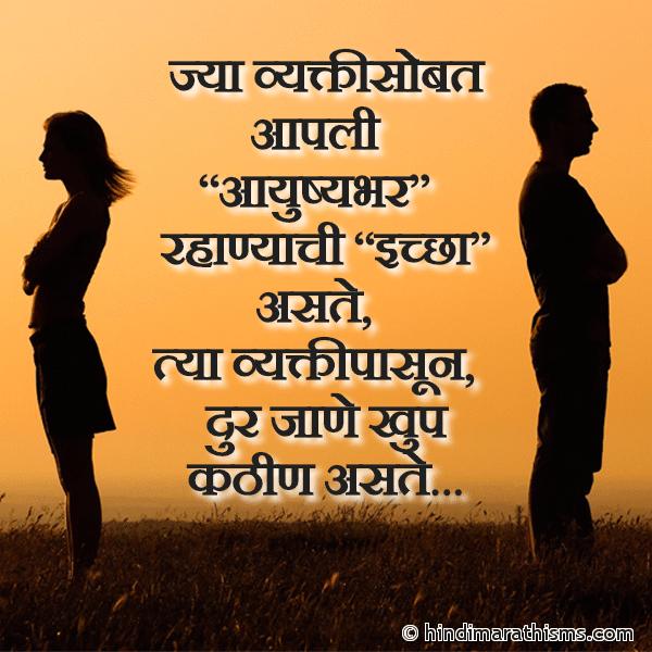 Avadtya Vyaktipasun Dur Jane Kathin Aste BREAKUP SMS MARATHI Image