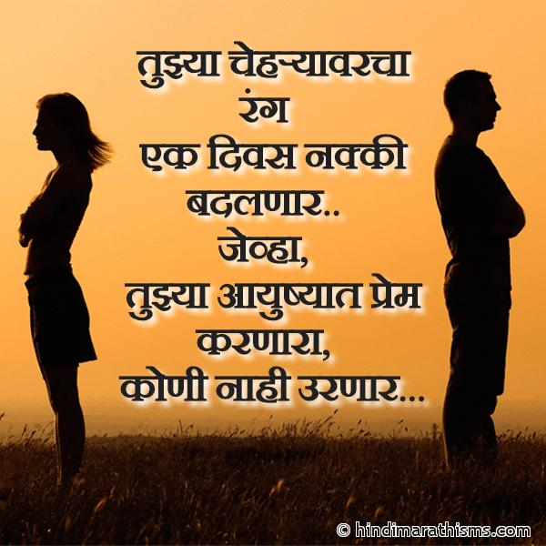 Jevha Tujhyavar Prem Karnara Koni Nasel BREAKUP SMS MARATHI Image