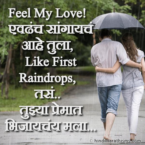 Tujhya Premat Bhijayachay Mala RAIN SMS MARATHI Image