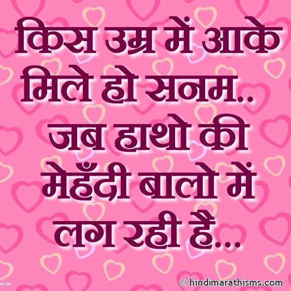 Kis Umar Me Aake Mile Ho Sanam WHATSAPP LOVE STATUS HINDI Image
