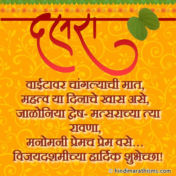 Vijaydashmichya Hardik Shubhchaa DASARA SMS MARATHI Image