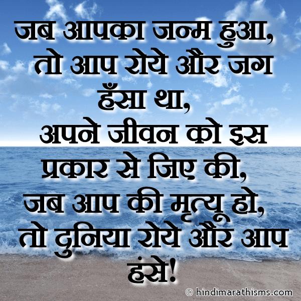 Anmol Suvichar THOUGHTS SMS HINDI Image
