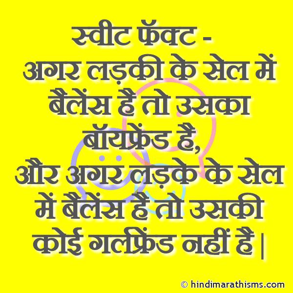 Balance Hindi SMS Image