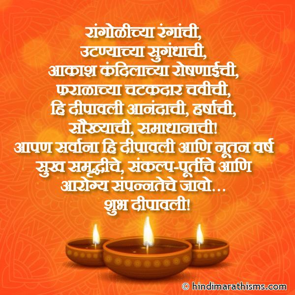 Dipavali Aani Nutan Varshachya Shubhechha DIWALI SMS MARATHI Image