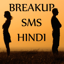 Breakup-SMS-Hindi-Collection