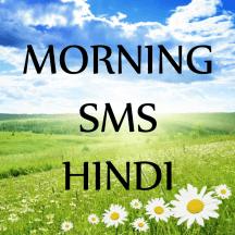 Good-Morning-SMS-Hindi-Collection