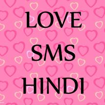 Love SMS Hindi