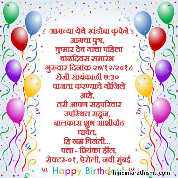 birthday wishes messages in marathi
