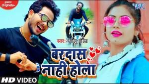 Bardash Nahi Hola (Golu Gold) Lyrics