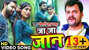 Ja Ja Jaan Bhula Jaiha (Khesari Lal Yadav) Lyrics