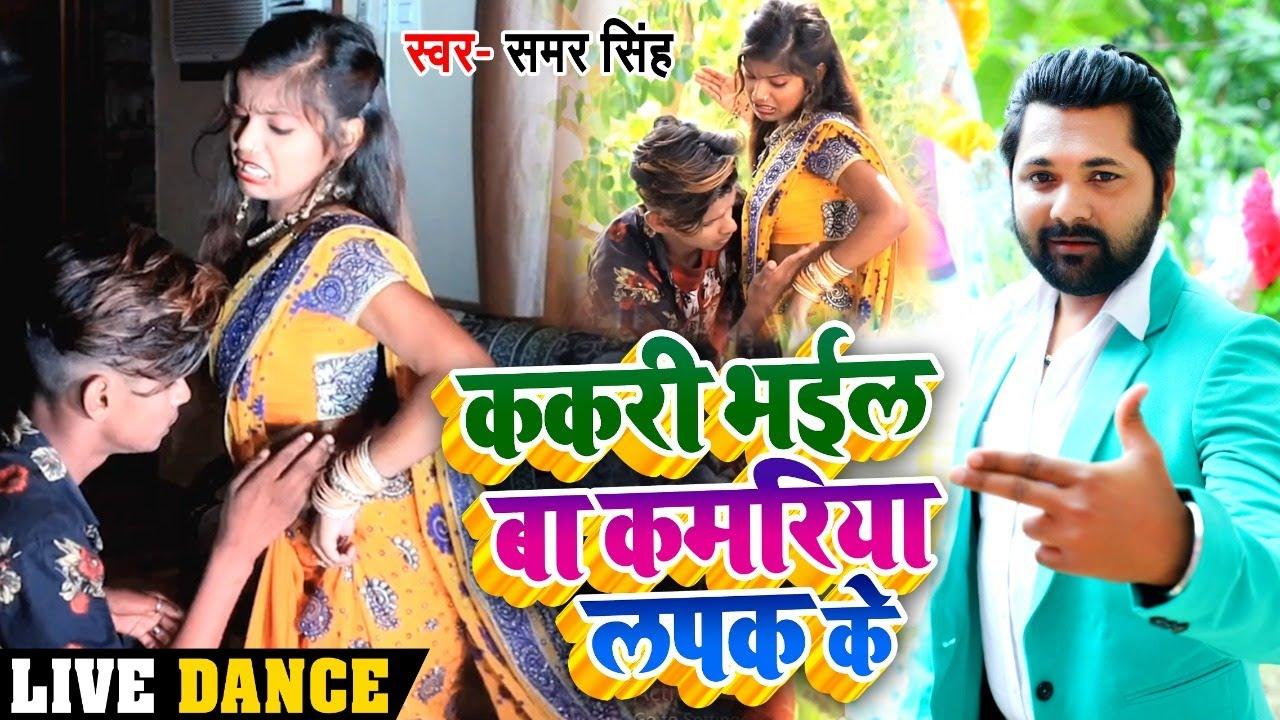 Kakari Bhail Ba Kamariya Lapak Ke (Samar Singh) Lyrics
