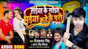 Saiya Ke Sojha Bhaiya Kahe Ke Pari (Neelkamal Singh) Lyrics