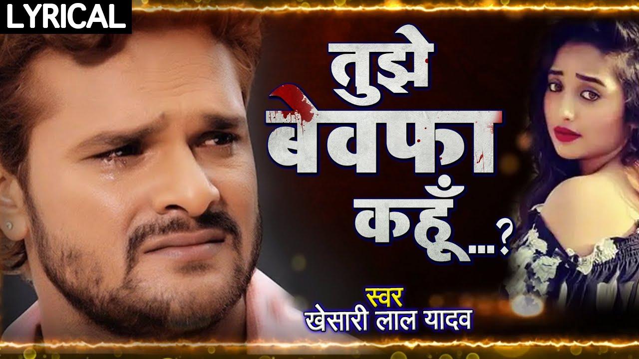 Tujhe Bewafa Kahun (Khesari Lal Yadav) Lyrics