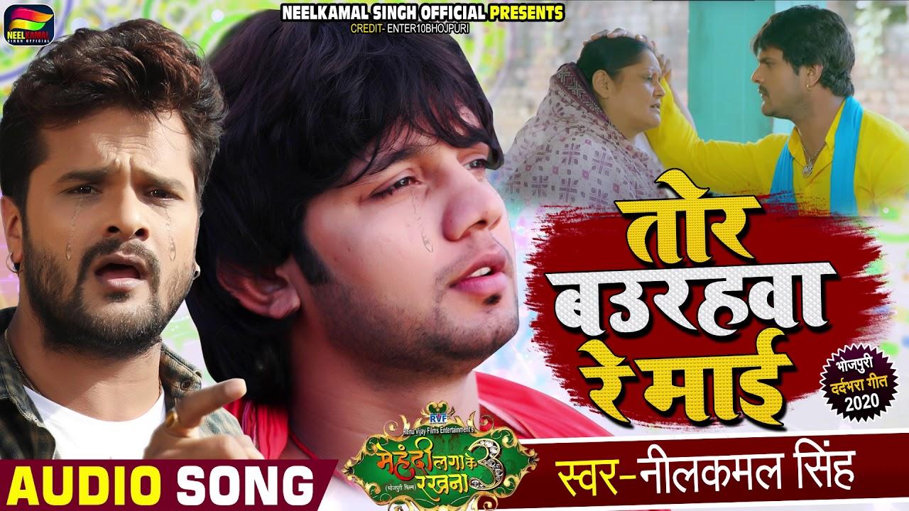 Tor Baurahawa Re Maai (Neelkamal Singh) Lyrics
