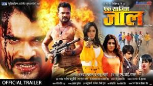 Ek Saazish Jaal (Khesari Lal Yadav) Official Trailer