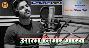 Aatmanirbhar Bharat (Pawan Singh) Lyrics