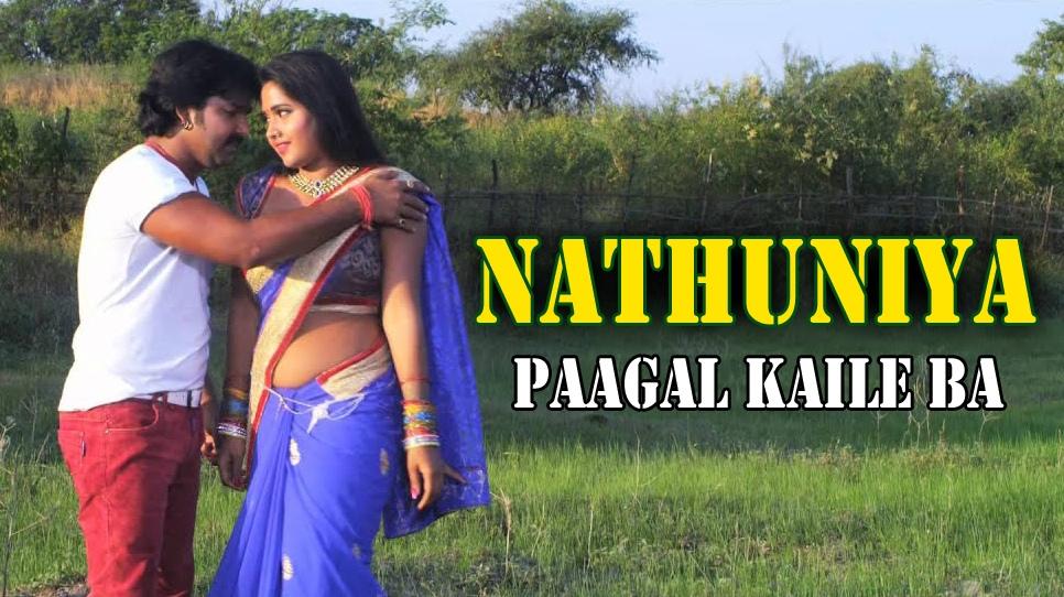 Nathuniya Pagal Kaile Ba (Pawan Singh) Lyrics