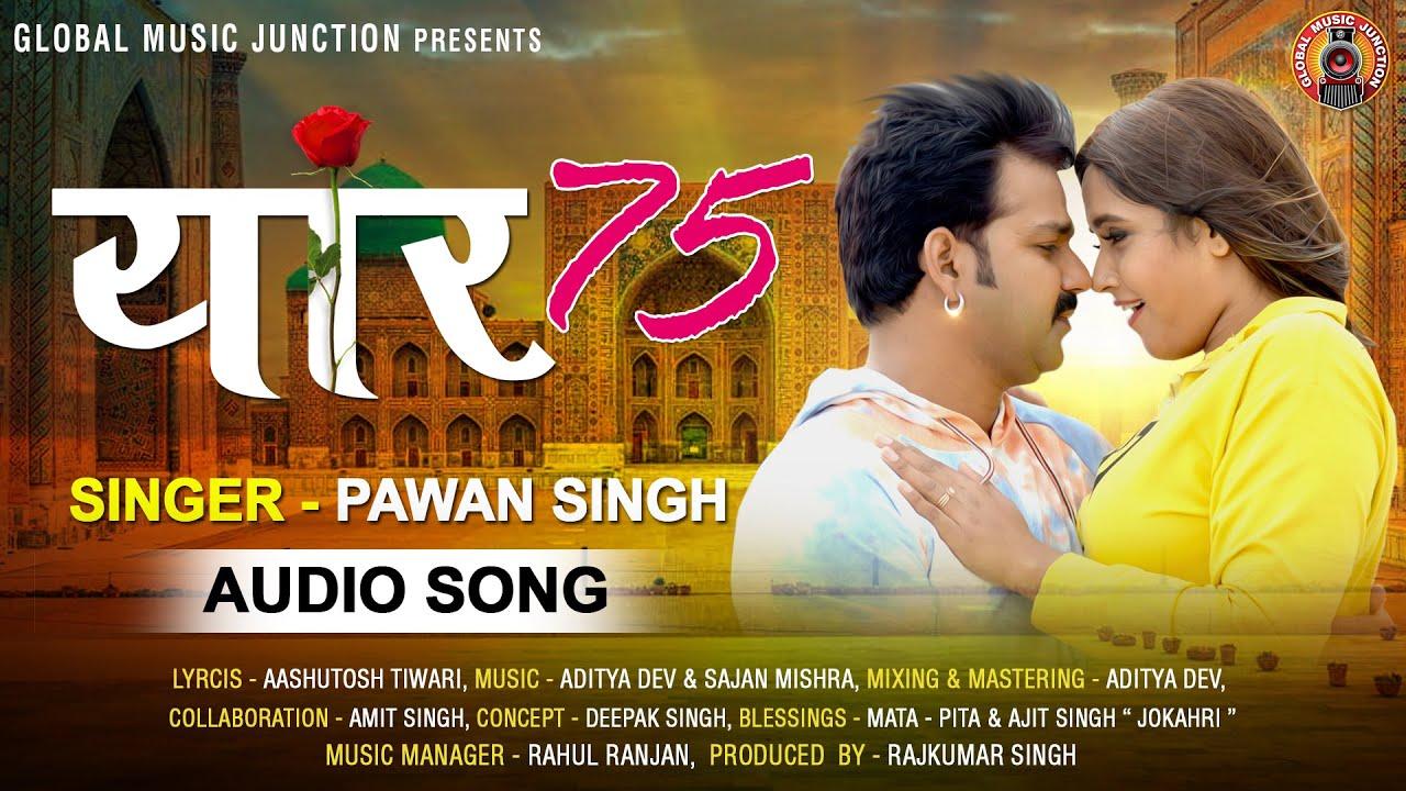 Yaar 75 (यार 75) – Pawan Singh – Lyrics