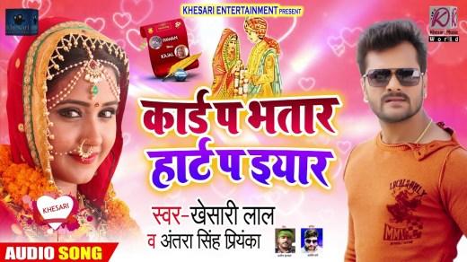 Card Pa Bhatar Heart Pa Eyar