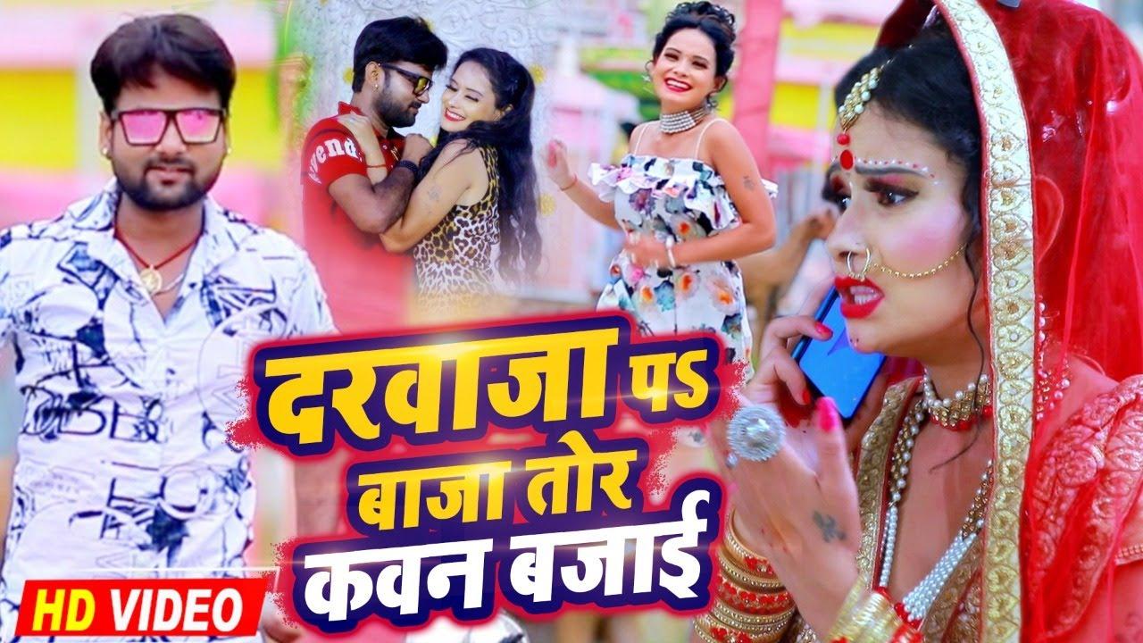 Darwaja Pa Baja Tor Kawan Bajai (Ranjeet Singh) Lyrics