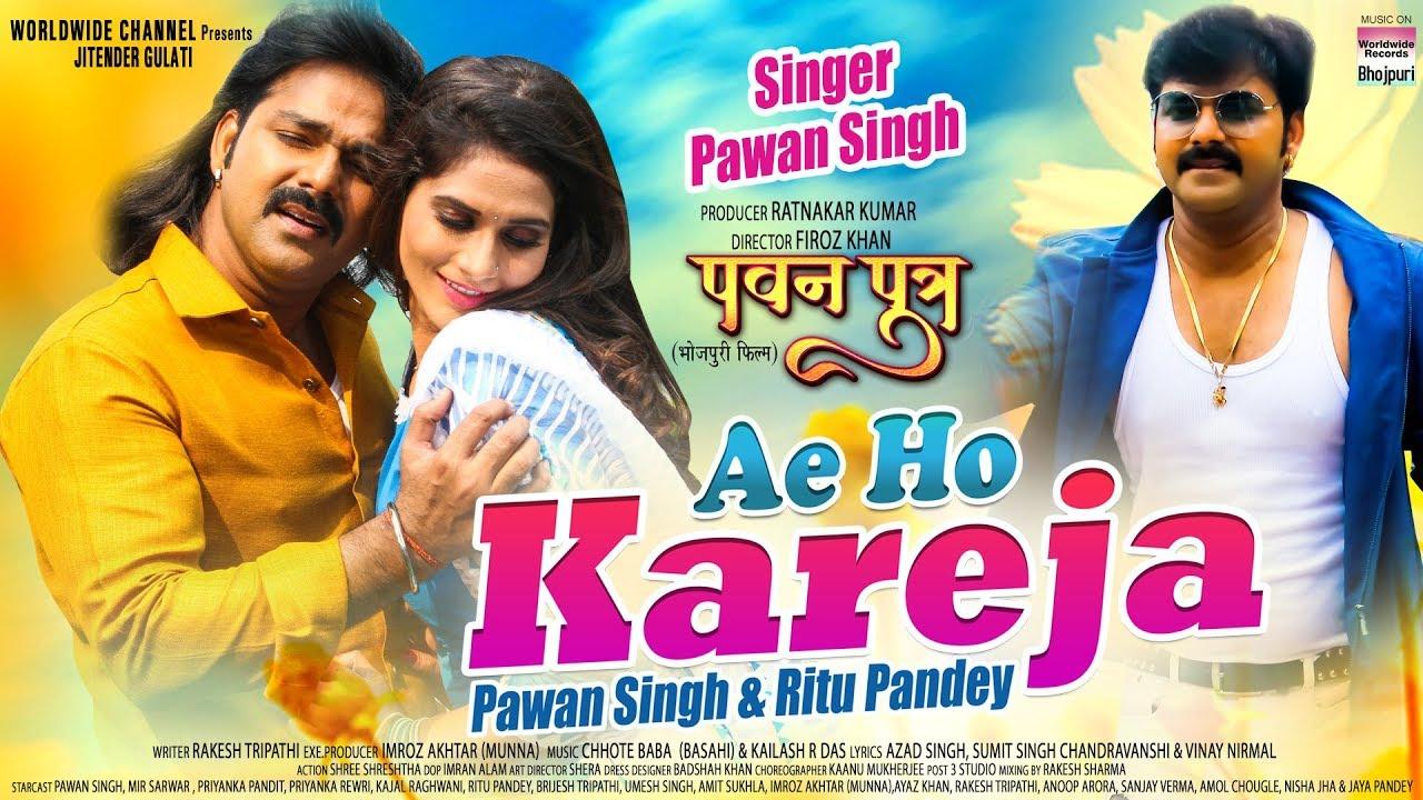 Ae Ho Kareja Kadh Ke Leja (Pawan Singh) Lyrics