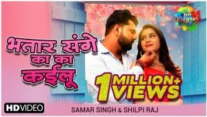 Bhatar Sange Ka Ka Kailu (Samar Singh) Lyrics