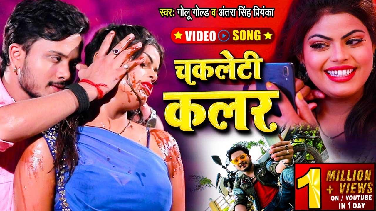 Chakleti Colour – चकलेटी कलर (Golu Gold) Lyrics