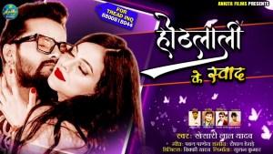 Othlali Ke Swad (Khesari Lal Yadav) Lyrics