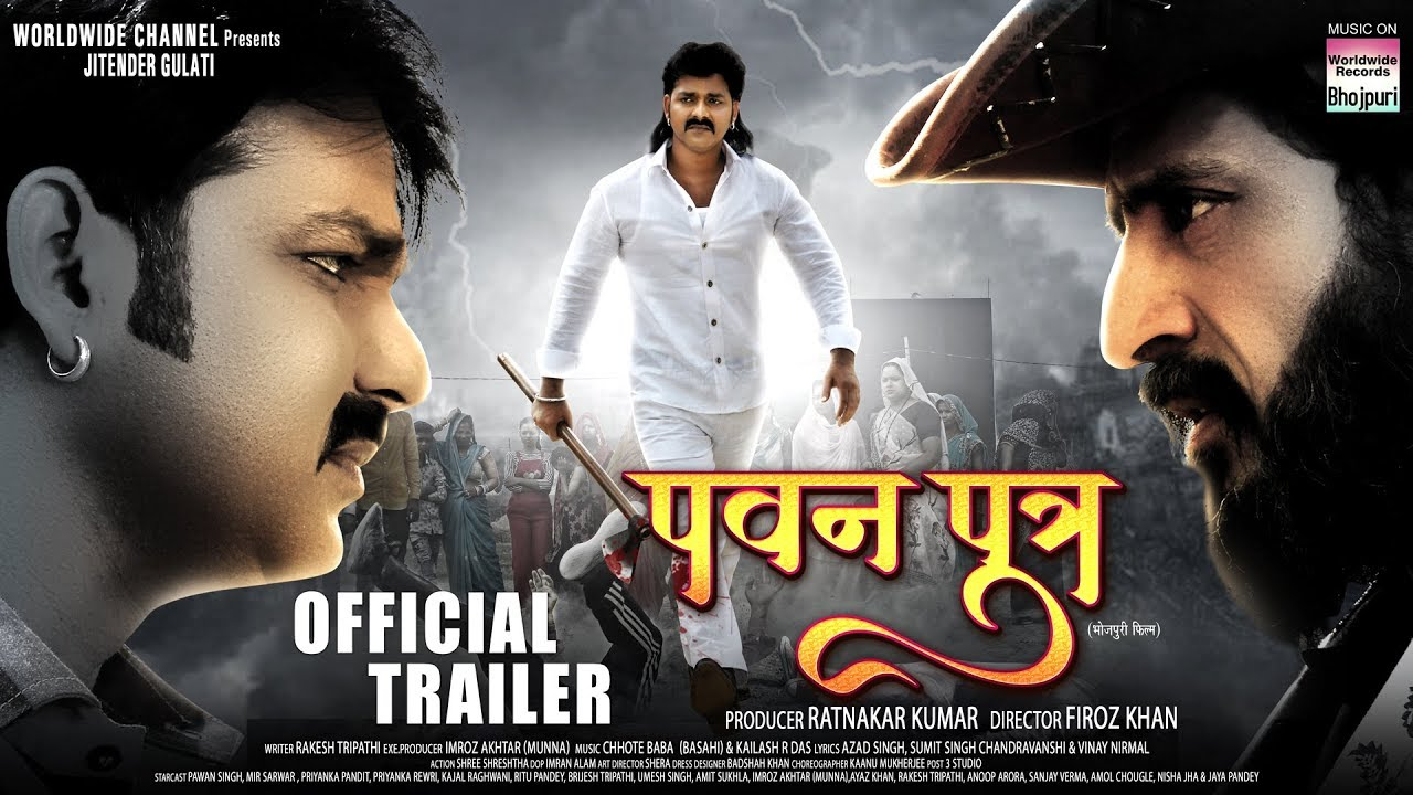 Pawan Putra – पवन पुत्र (Pawan Singh) Official Trailer