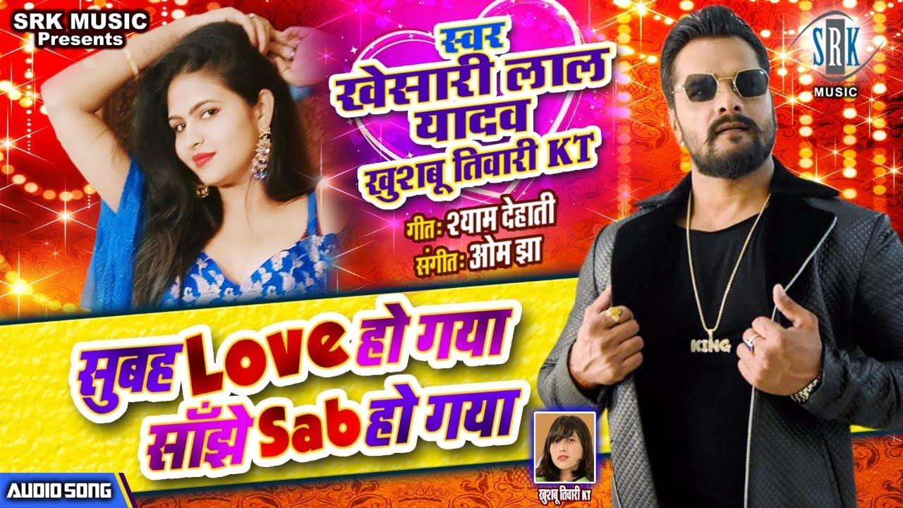 Subah Love Ho Gaya Sanjhe Sab Ho Gaya (Khesari Lal Yadav) Lyrics