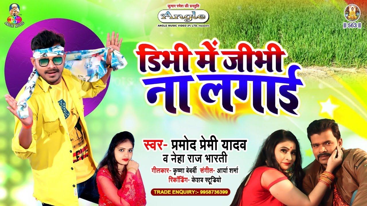 Dibhi Me Jibhi Na Lagai (Pramod Premi Yadav) Lyrics