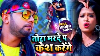 Tora Marade Pa Kesh Karenge (Neelkamal Singh) Lyrics