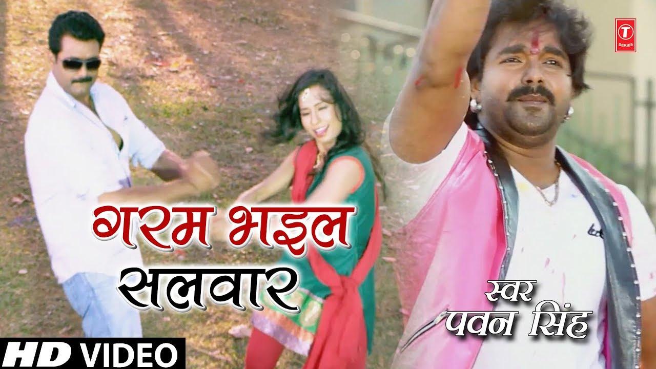 Garam Bhail Salwar (Pawan Singh) Lyrics