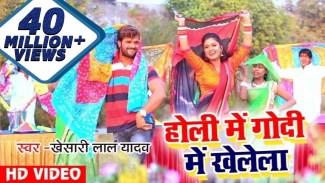 Holi Me Godi Me Khelela (Khesari Lal Yadav) Lyrics