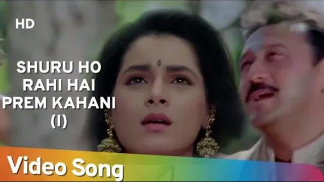 Shuru Ho Rahi Hai Prem Kahani (Anuradha Paudwal) Lyrics