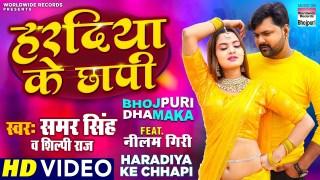 Haradiya Ke Chhapi
